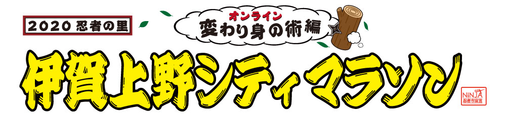 忍者の里伊賀上野シティマラソン